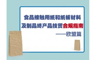 技贸破冰与筑篱|食品接触用纸和纸板材料及制品终产品技贸合规指南——欧盟篇