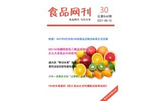 食品伙伴网食品网刊2021年第868期(2021.8.10)