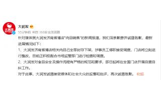 """""""济南大润发发臭隔夜肉洗了再卖""""上热搜 大润发官方回应"""