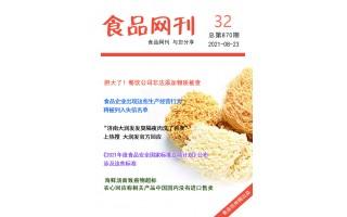 vwin德嬴手机客户端食品网刊2021年第870期(2021.8.23)