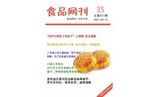 食品伙伴网食品网刊2021年第873期(2021.9.13)