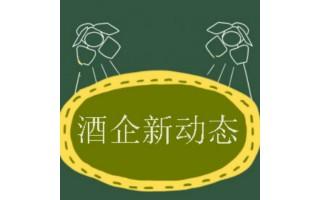 8月酒类行业动态:泸州老窖、剑南春等品牌部分产品提价;多家酒业新公司成立;四部门强化禁止向未成年人售酒监管