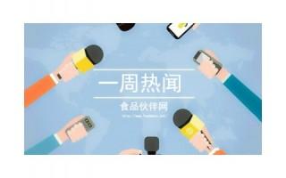 食品资讯一周热闻(9.12—9.18)