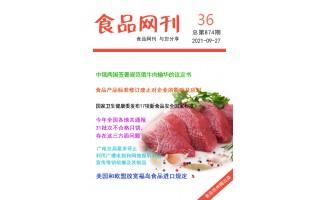 vwin德嬴手机客户端食品网刊2021年第874期(2021.9.27)