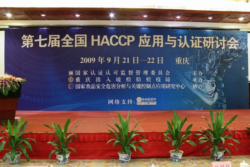 现场图文:第七届haccp研讨会现场全景(二)