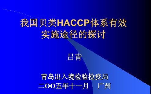 演講稿:我國貝類HACCP體系有效實施途徑的探討 呂青