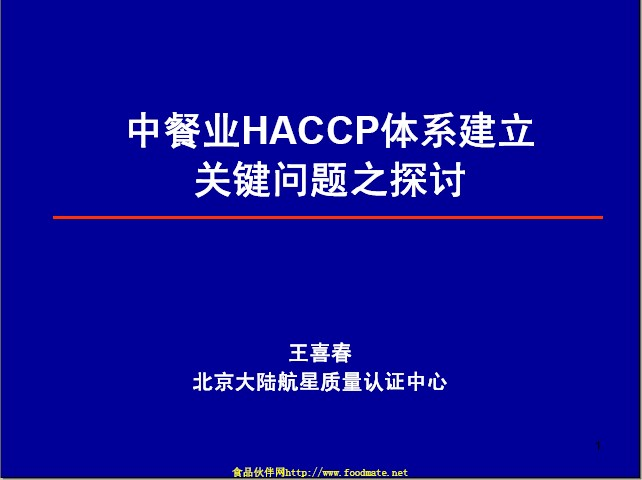 演讲稿:中餐业食品安全管理体系建立关键问题之探讨