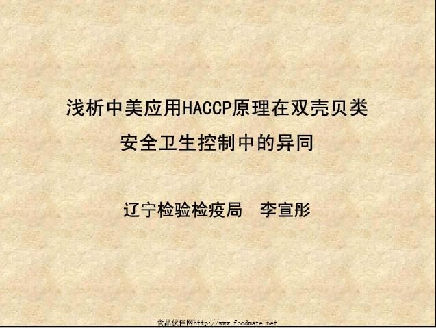 演讲稿:浅析中美应用HACCP原理在双壳贝类安全卫生控制中的异同