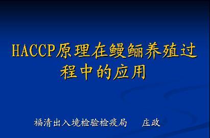 演讲稿:HACCP原理在鳗鲡养殖过程中的应用  庄政