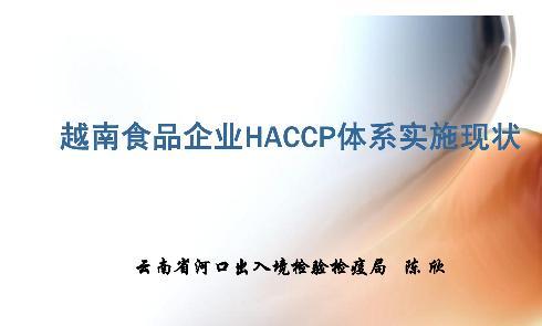 演讲稿:越南食品企业HACCP体系实施现状 陈欣