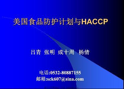 演讲稿:美国食品防护计划与HACCP  吕青
