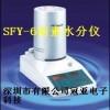 挂面水分测定仪方便面水分测定仪面粉水分测定
