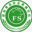 第四届中国北京国际食品安全高峰论坛
