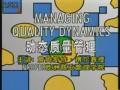 质量管理1A——动态质量管理 (411播放)