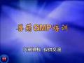 兽药GMP培训-洁净车间 (80播放)