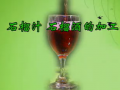 石榴汁 石榴酒的加工技术 (128播放)