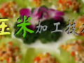 玉米食品加工技术 (243播放)