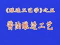中国传统酱油制作工艺 (6166播放)