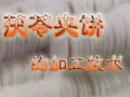 茯苓夹饼的加工技术 (71播放)
