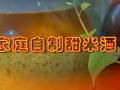 家庭自制甜米酒 (1483播放)