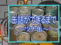 科学技术5 金枪鱼罐头的制作流程 (176播放)