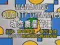 欧洲商学院——生产管理1 (54播放)