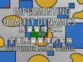 欧洲商学院——生产管理3 (78播放)