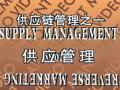 欧洲商学院——生产管理4 (71播放)