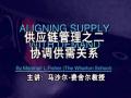 欧洲商学院——生产管理5 (73播放)