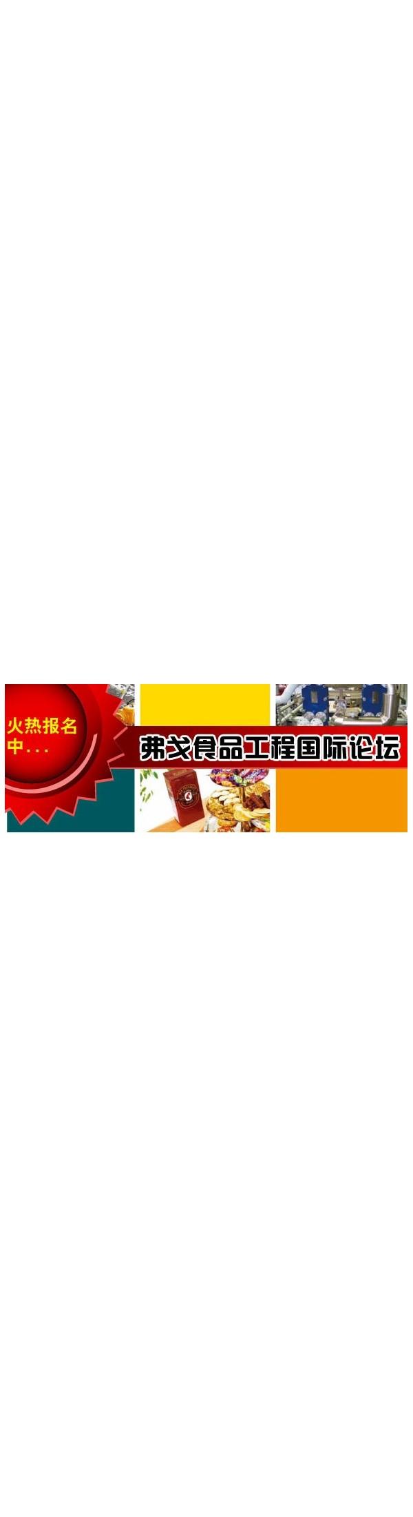弗戈食品工程国际论坛