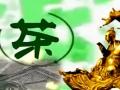 茶文化 福安茶叶文化 (54播放)