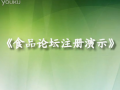 食品论坛注册演示 (10809播放)