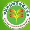第三届中国(西安)糖酒食品交易会