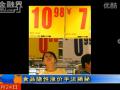 食品隐性涨价手法揭秘 (19播放)