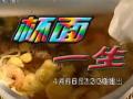 商道 杯面一生 (97播放)