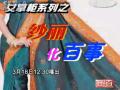 商道 百事公司 (40播放)