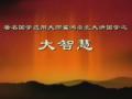 国学智慧1 (53播放)