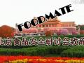 北京食品安全研讨会致辞 (136播放)