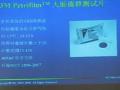 上海食品安全研讨会。3M食品微生物检测技术-陆苏飚(二) (136播放)