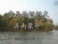 食品论坛 济南聚会 (81播放)