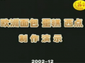 欧洲面包制作二 (84播放)
