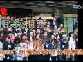 2011广州研讨会——相亲相爱一家人 (8播放)