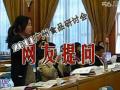 2011广州研讨会网友提问2 (10播放)