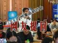 2011广州研讨会网友提问3 (13播放)