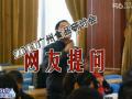 2011广州研讨会网友提问1 (11播放)
