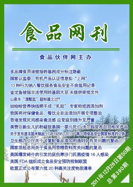 食品网刊2011年第390期