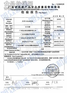 广东名优产品旭众月饼成型机