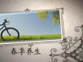 春季养生 视频征集 (62播放)