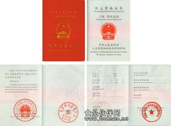 2015年天津计量员考证培训广州天津