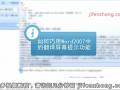 如何巧用word2007中的翻译屏幕提示功能 (31播放)